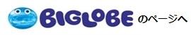 biglobe-2